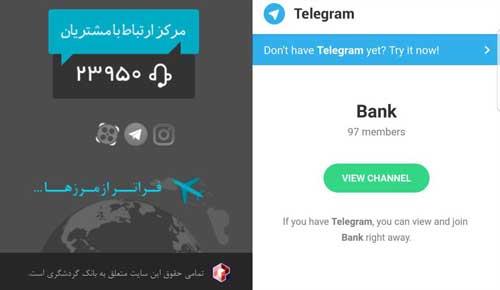 نمایش لینک کانال منحل شده در صفحه رسمی بانک گردشگری!