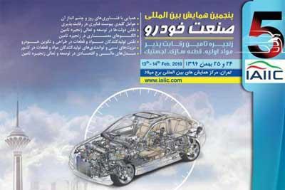 همایش پنجم صنعت خودرو  و تکرار مکررات!