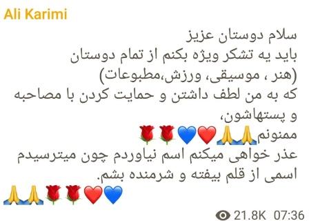 علی کریمی این گونه از حامیان خود تشکر کرد!