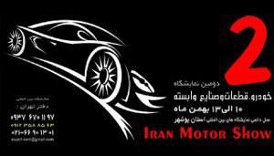 حضور گسترده گروه سایپا در دومین نمایشگاه خودرو قطعات و صنایع وابسته بوشهر