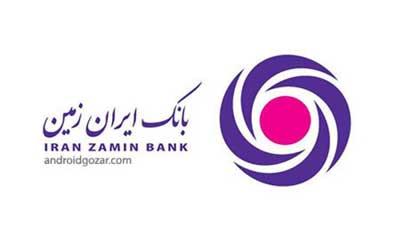 عملکرد بانک ایران زمین در واریز سود سهام عدالت نمره قبولی گرفت!