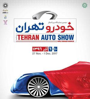 تجلیل مدیرعامل شرکت سهامی نمایشگاه ها از برگزاری نمایشگاه خودرو