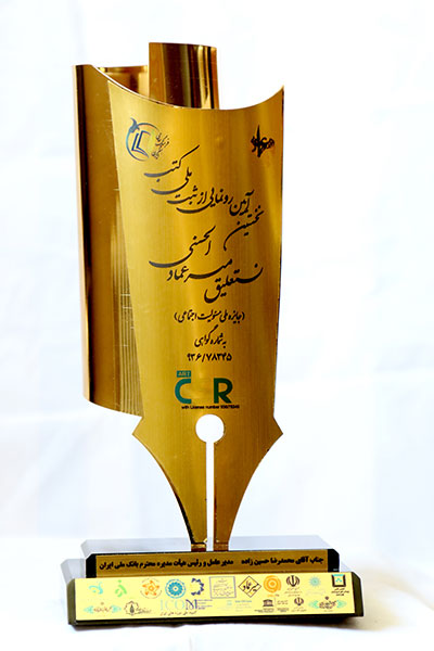 جایزه ملی مسئولیت اجتماعی به بانک ملی ایران رسید