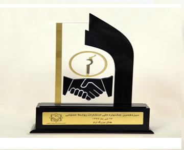 اعطای دیپلم افتخار به تبلیغات بانک شهر درجشنواره انتشارات روابط عمومی