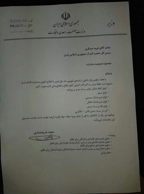 صادرات شیرخشک، چای و کاغذ ممنوع شد