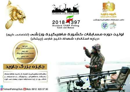 برگزاری نخستین دوره مسابقات استاندارد کشوری ماهیگیری در تهران