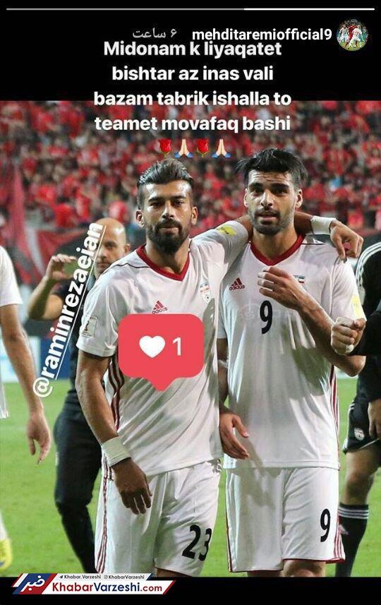 واکنش طارمی به آمدن رضاییان به لیگ قطر