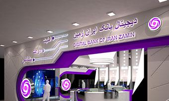 پوست اندازی در شعب بانک ایران زمین/ تحویل دارها مشاور بانکی می شوند