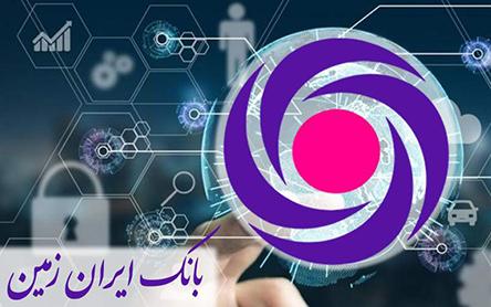 تولد یک بانک دیجیتال در ایران نزدیک است